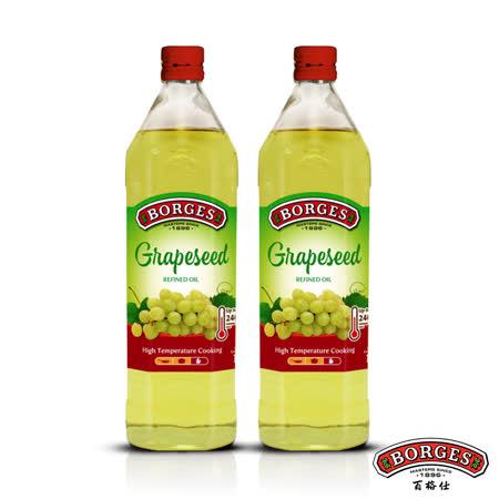 BORGES百格仕 葡萄籽油2入組(1L/瓶)