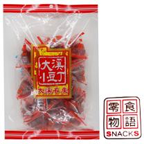 【零食物語】大溪小豆干(三角隨手包)250g (2包/組)