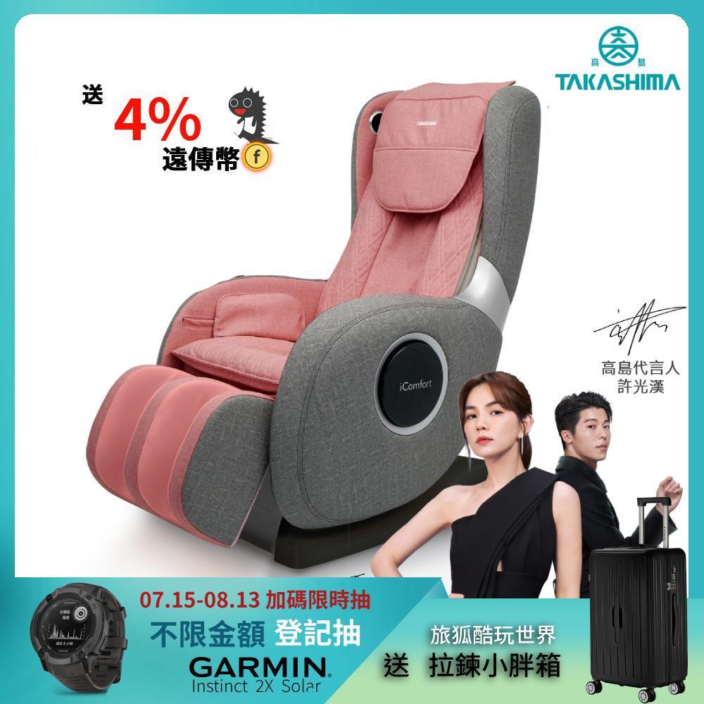 TAKASIMA 高島 愛舒小沙發-進化版(按摩椅) A-1600(皮革五年保固)