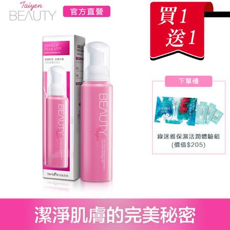 台鹽生技Taiyen Beauty 洗卸雙效慕絲EX130ml