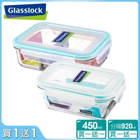 Glasslock 強化玻璃保鮮盒2件組