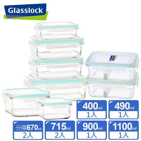 Glasslock 強化玻璃保鮮盒8件組
