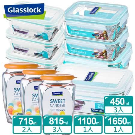 Glasslock 玻璃保鮮盒儲物10件組