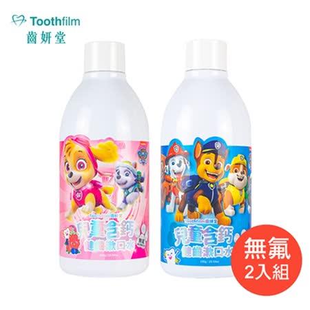 齒妍堂 Toothfilm 防蛀修護漱口水2入組