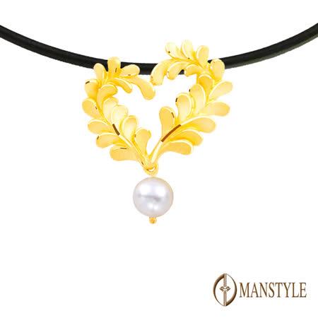 MANSTYLE 極美 黃金墜子 (約0.81錢)