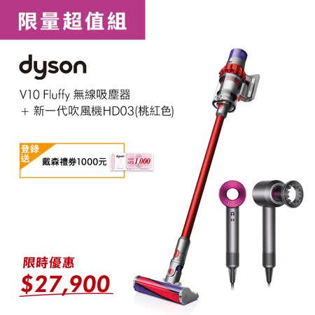 Dyson V10無線吸塵器 + HD03桃紅色吹風機