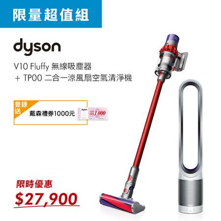 Dyson V10無線吸塵器 +TP00涼風扇空氣清淨機