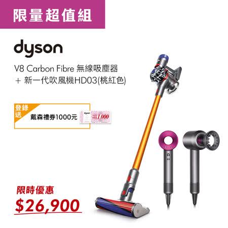 Dyson V8無線吸塵器  + HD03桃紅色吹風機