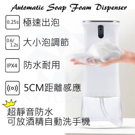 自動感應洗手機