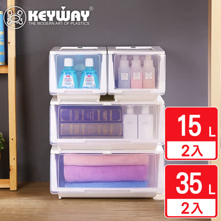 KEYWAY 直取整理箱4件組