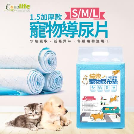 Conalife 寵物用 加厚款訓練尿墊 4包