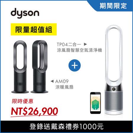 Dyson涼風扇空氣清淨機 + AM09涼暖風扇(黑銀色)