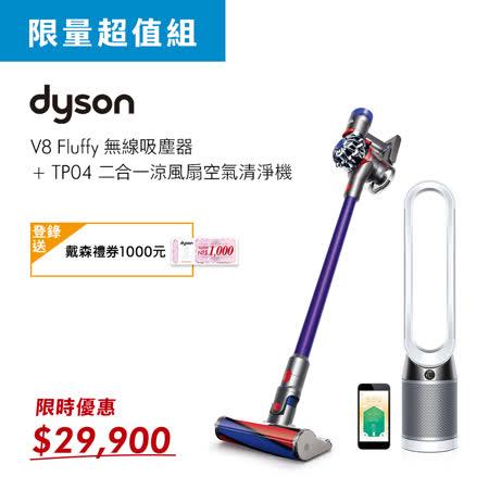 Dyson涼風扇空氣清淨機 +V8無線吸塵器