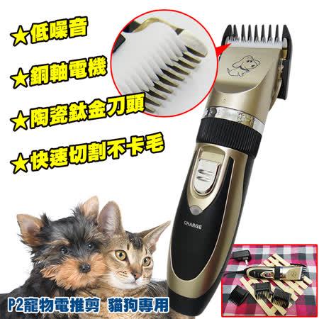 充電式靜音 寵物電動剪毛器