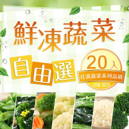 鮮凍蔬菜 七種選擇 任選20包