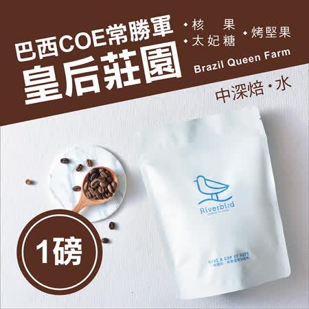 江鳥咖啡 皇后莊園一磅(225g*2包)