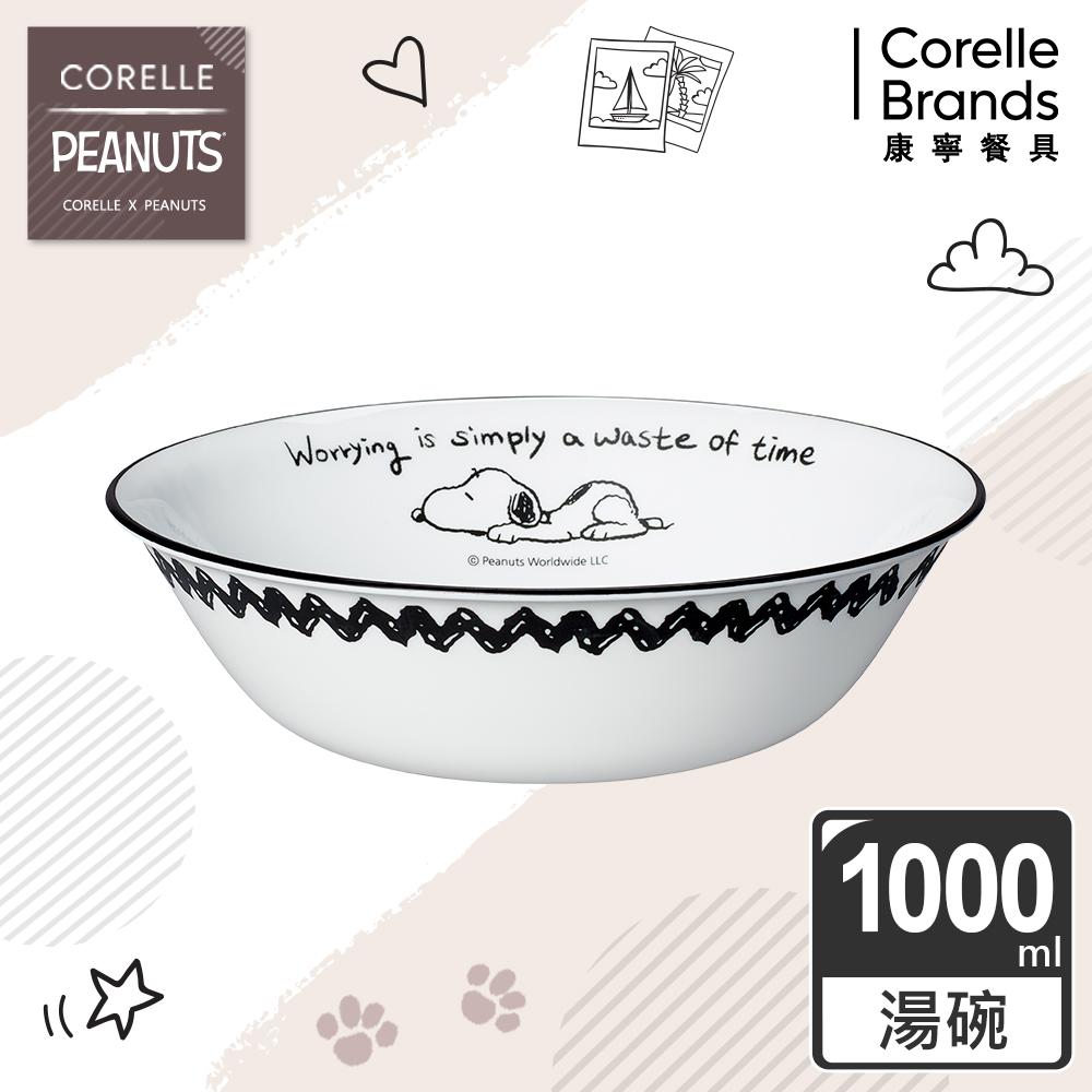 (任選) 【美國康寧 CORELLE】SNOOPY 復刻黑白1000ml湯碗