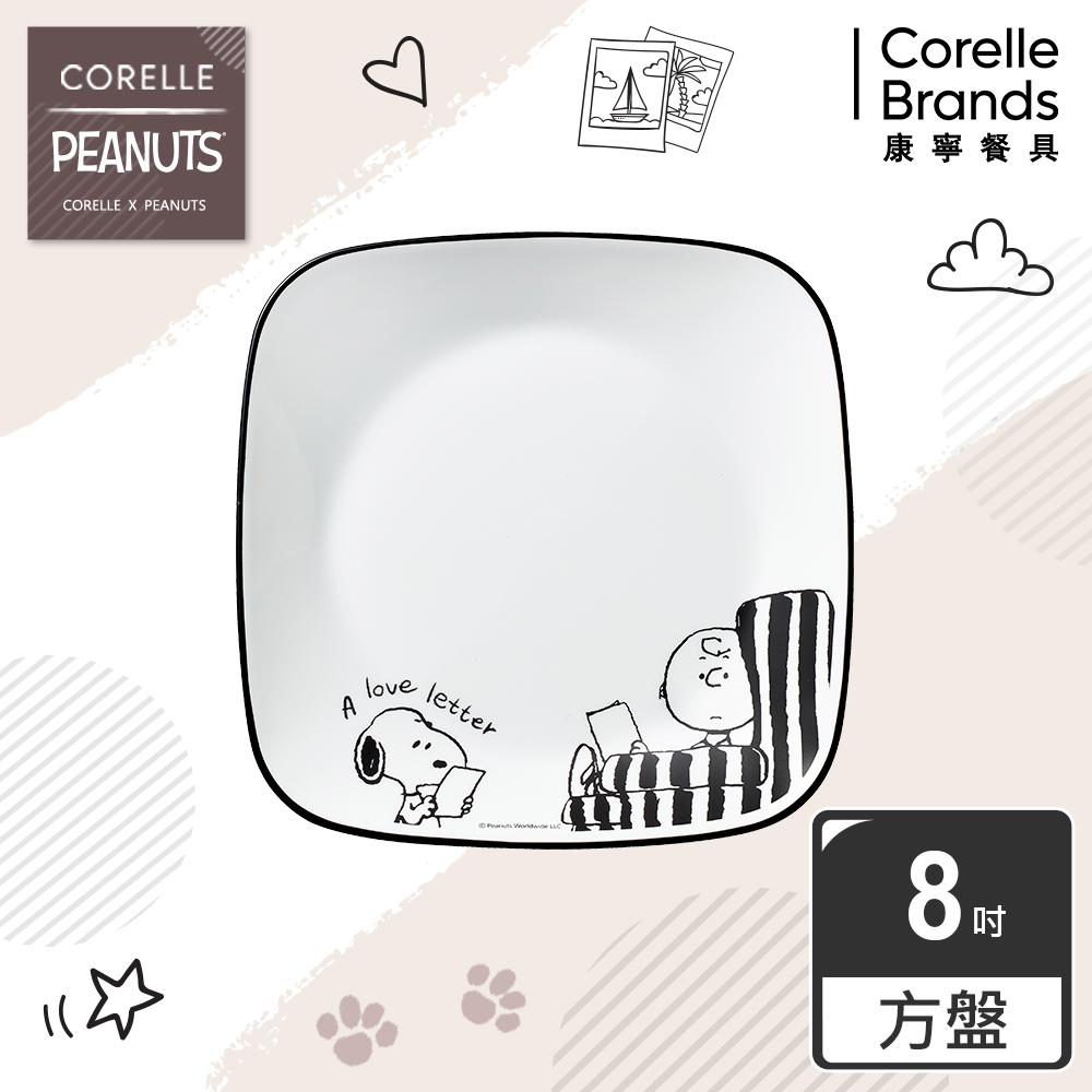 (任選) 【美國康寧 CORELLE】SNOOPY 復刻黑白方形8吋午餐盤