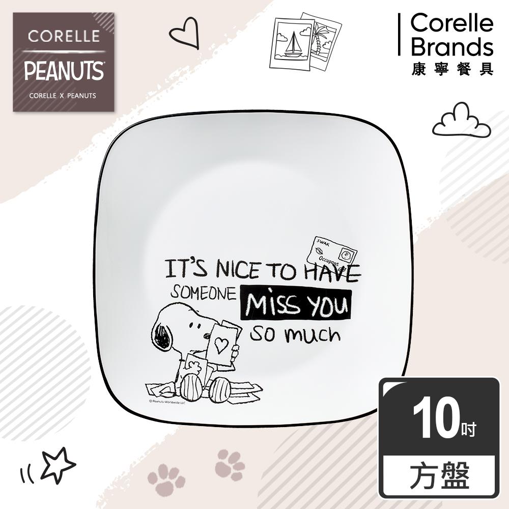 (任選) 【美國康寧 CORELLE】SNOOPY復刻黑白方形10吋午餐盤
