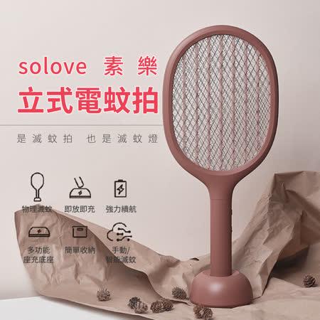 solove 素樂  二合一 電蚊拍+滅蚊燈