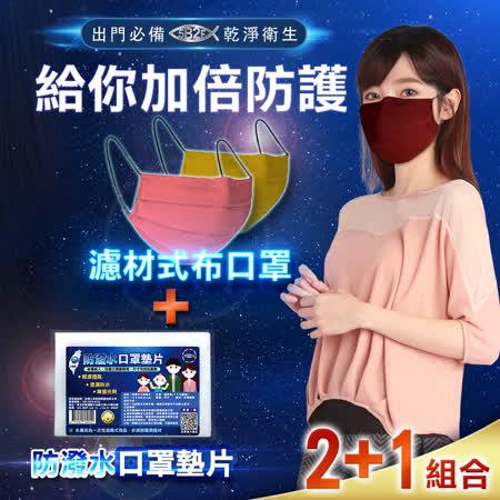 5B2F【五餅二魚】 加強防護組(口罩+墊片)