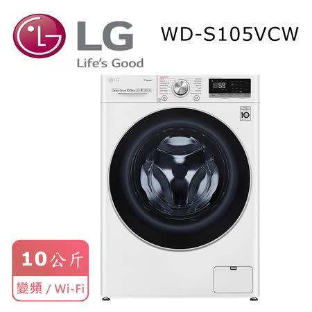 LG 樂金 10KG 變頻滾筒WD-S105VCW