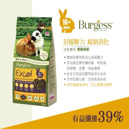 Burgess Excel伯爵 奧勒岡葉兔飼料2kg