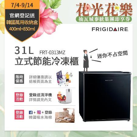 Frigidaire 31L 冷凍櫃FRT-0313MZ