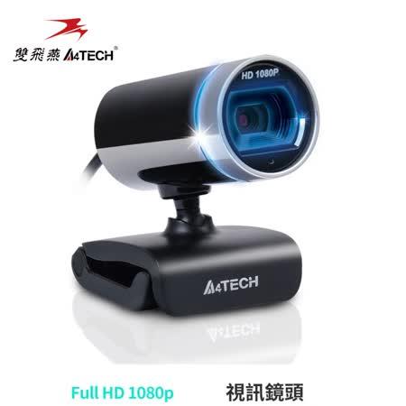 雙飛燕 PK-910H 1080P 高清視訊攝影機