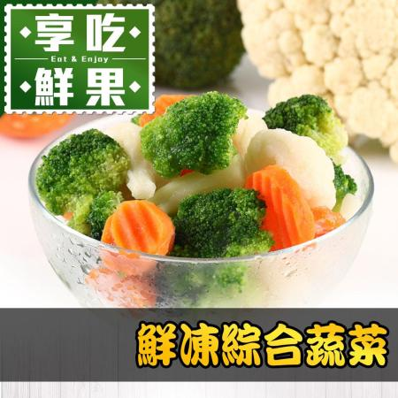 愛上新鮮 鮮凍綜合蔬菜8包組