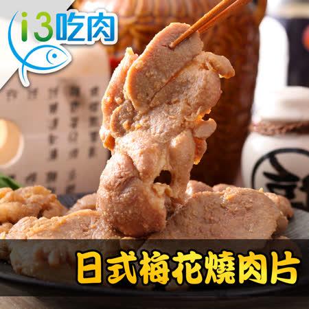 愛上吃肉 日式梅花燒肉片5包