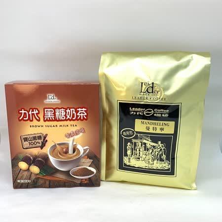 超值組 黑糖奶茶+咖啡豆