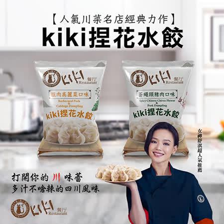 KIKI餐廳  蒼蠅頭/臘肉水餃3包組