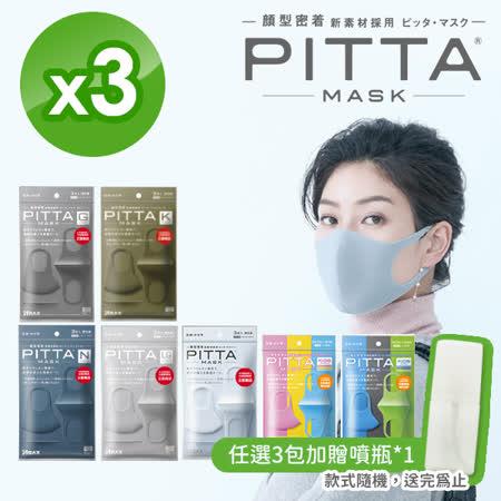 日本PITTA MASK  成人/兒童口罩任選3包