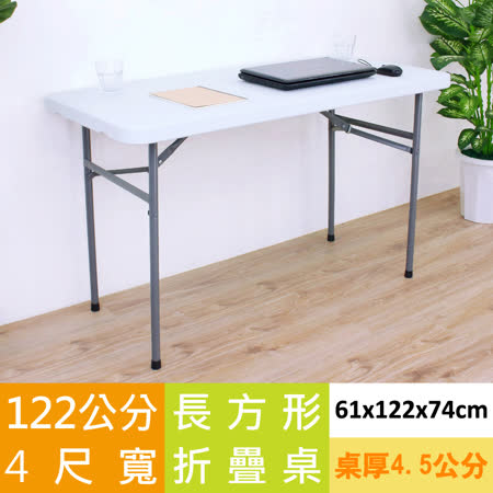 平面式 塑鋼折疊桌