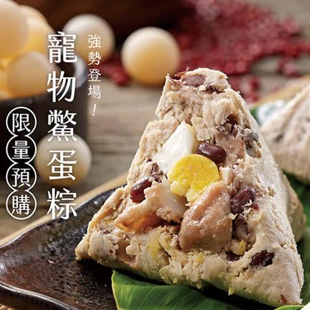 汪事如意 寵物端午鱉蛋粽(5入/盒)