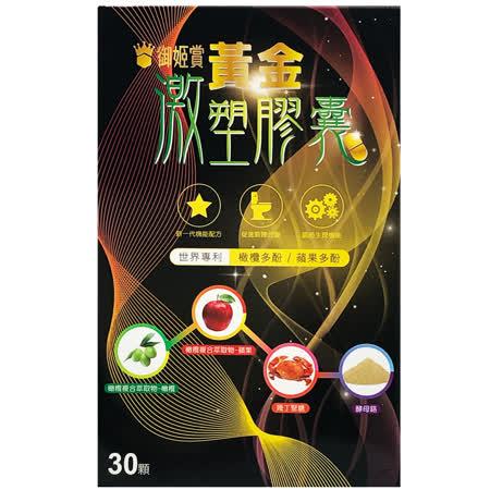 御姬賞  黃金激塑膠囊30顆/盒