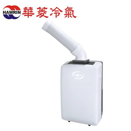 華菱HPCS-07CR移動式冷氣空調/除溼