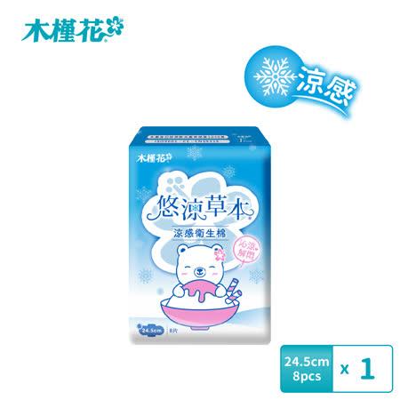 HIBIS木槿花  升級版悠涼草本衛生棉
