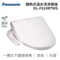 (即日起~8/17送安裝)Panasonic 國際牌 溫水洗淨便座 DL-F610RTWS 儲熱式免治馬桶  DL-F610BTWS