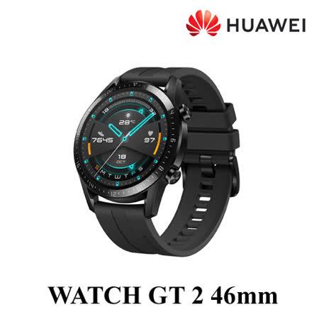 華為 WATCH GT 2 46mm 智慧手錶 曜石黑