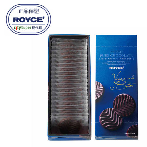 【ROYCE'】醇巧克力-委內瑞拉特濃黑巧克力*20入