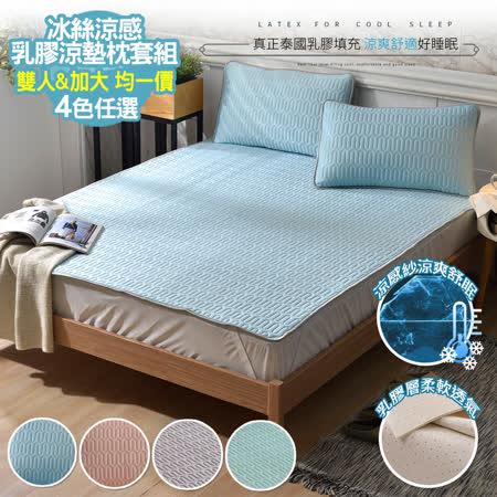 京都手祚-冰絲 乳膠保潔涼墊枕套
