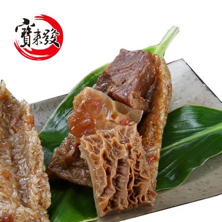 寶來發 椒麻牛三寶粽(4入/盒)