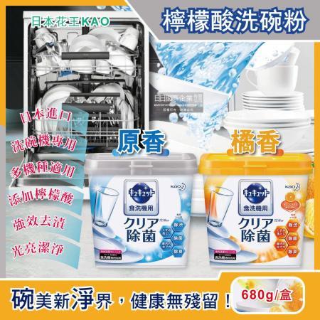 日本花王kao 洗碗機專用檸檬酸洗碗粉