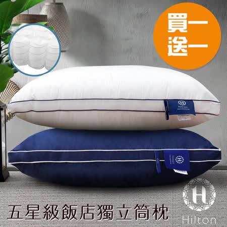 HILTON銀離子 純棉抑菌獨立筒枕