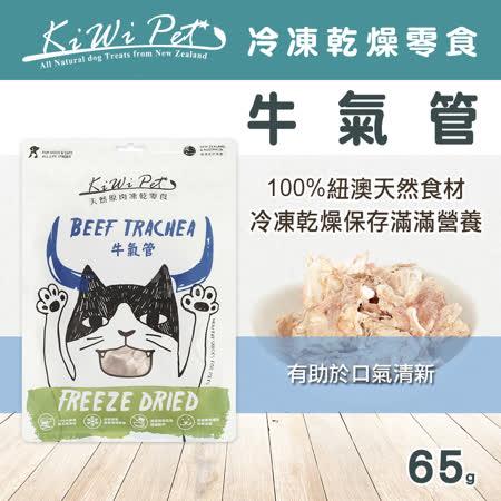 KIWIPET 天然零食 貓咪冷凍乾燥系列