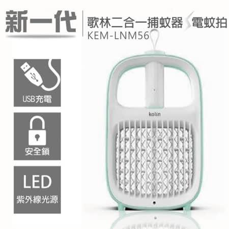 歌林 新一代 USB二合一捕蚊燈/電蚊拍
