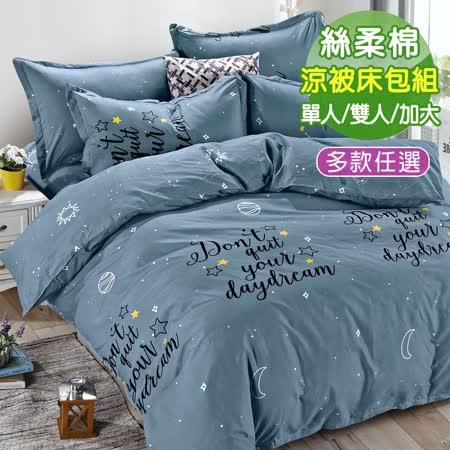 Seiga 柔絲絨床包涼被組