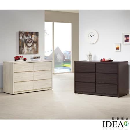 IDEA-家具系列木紋現代六斗櫃